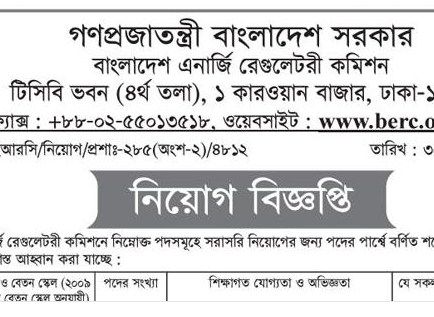 Bangladesh Energy Regulatory Commission Jobs Circular 2019