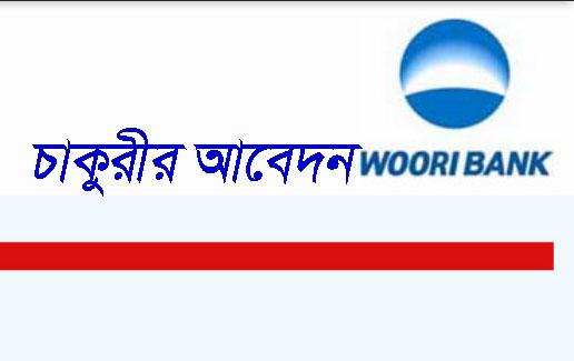 Woori Bank jobs circular