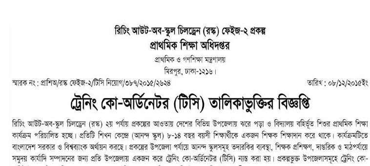 www dpe gov bd 2019