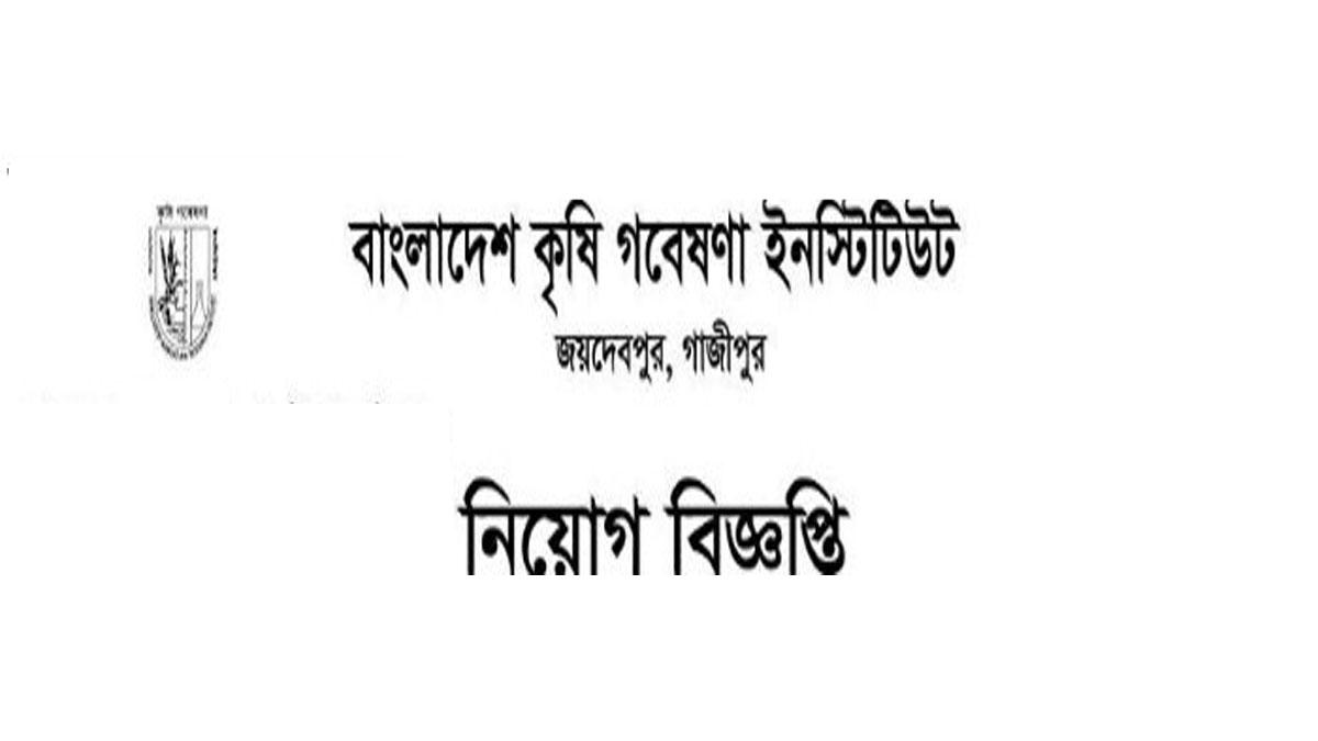 Bangladesh Agricultural Research Institute Jobs Circular 2020