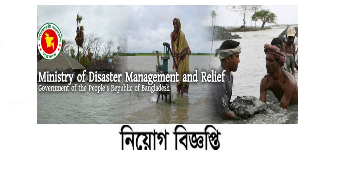 Ministry Disaster Management Relief Job Circular 2020