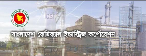 BCIC Job Circular 2019