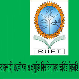 RUET Admission Result 2018