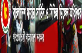 Bangladesh Fire Service Jobs Circular 2018