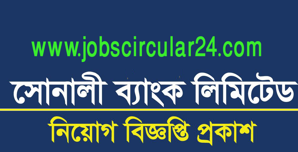 Sonali Bank Jobs Circular 2018