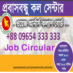 Wage Earners Welfare Board Jobs Circular 2019
