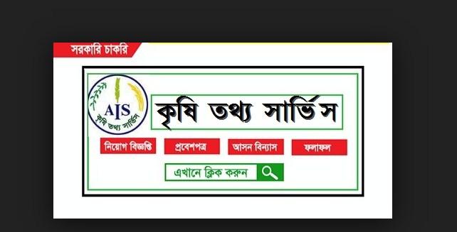 Agriculture Information Service Job Circular 2019