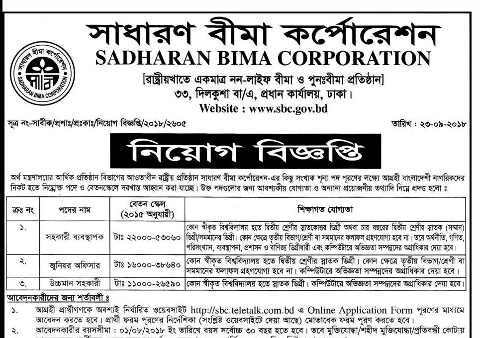 Sadharan Bima Corporation Job Circular 2018