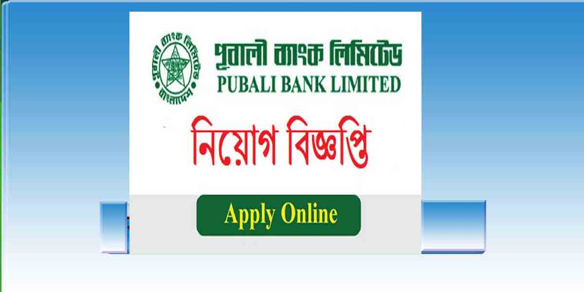 pubali bank job circular 2019