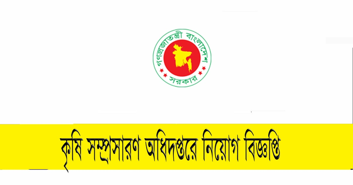 Agricultural Extension Department Jobs Circular