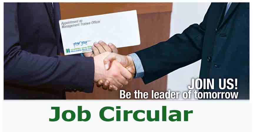 Mercantile Bank Job Circular 2019