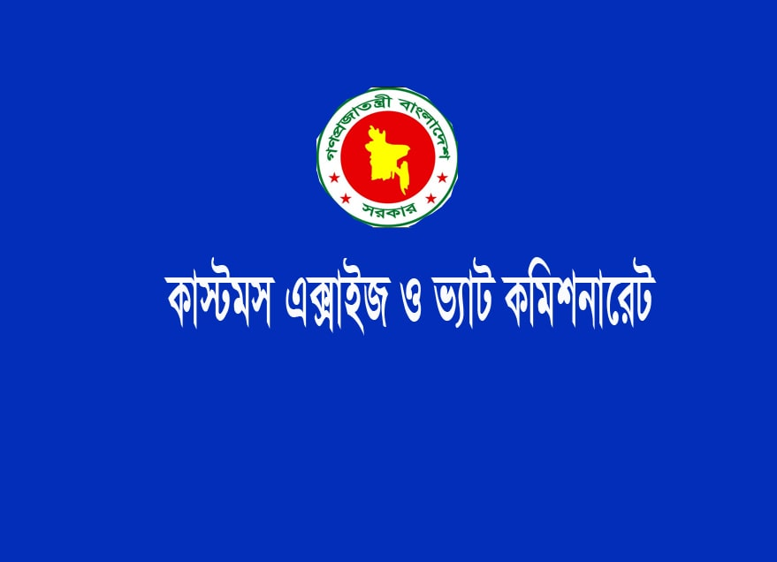 Customs Excise VAT Commissionerate Job Circular