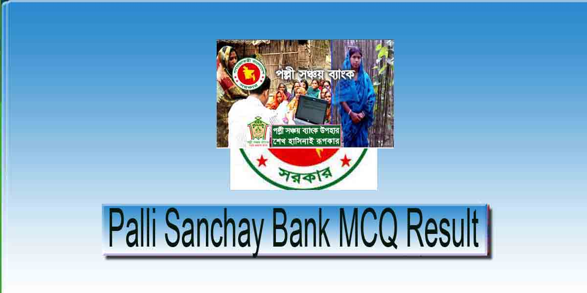 Palli Sanchay Bank MCQ Result 2018