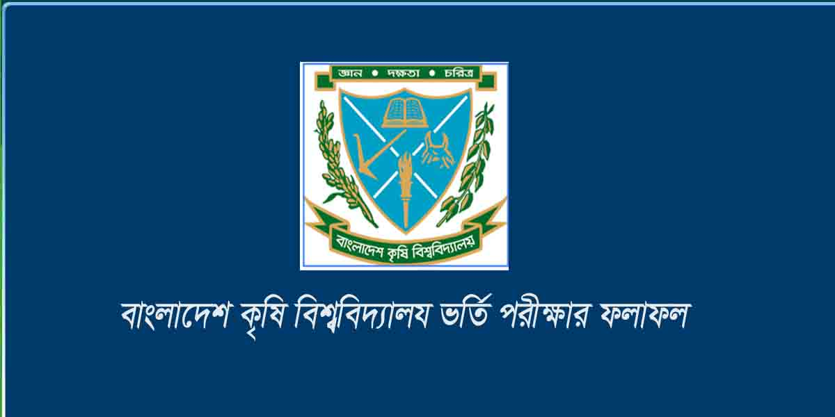 Bangladesh Agricultural University Admission Result 2018