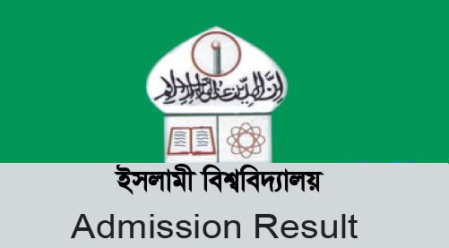 Islamic University Admission Result 2018