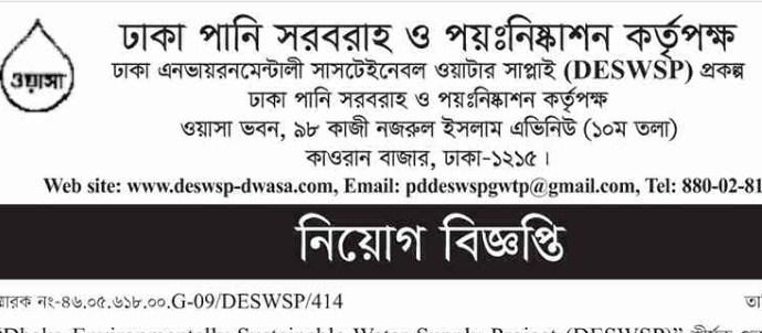 Dhaka Wasa Jobs Circular 2018