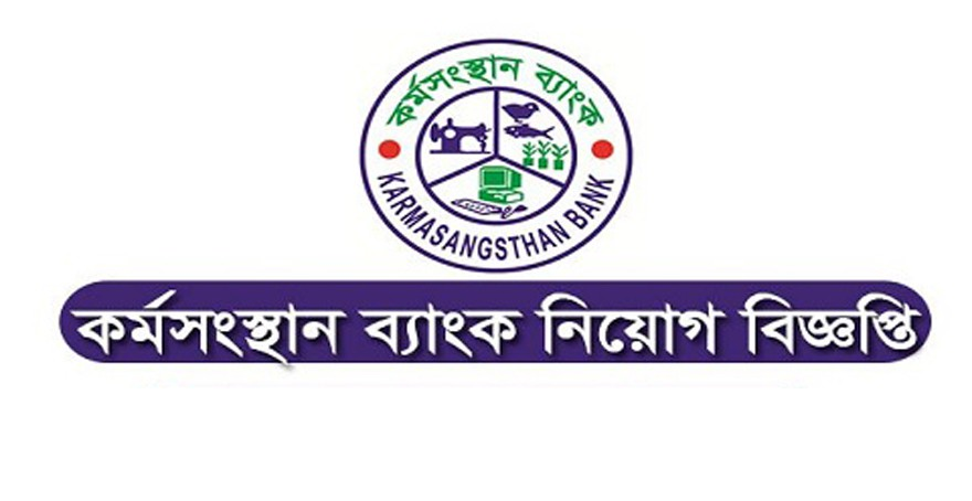 Karmasangsthan Bank KSB Jobs Circular 2019