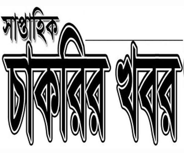 Saptahik Chakrir Khobor 2019
