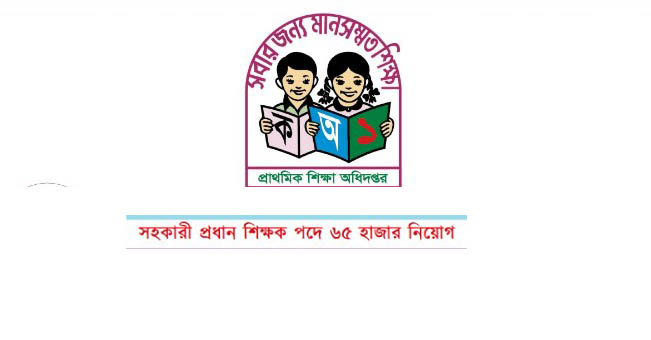 Primary Assistant Head Teacher Jobs Circular 2019