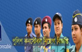 Bangladesh Police Constable Jobs Circular 2019