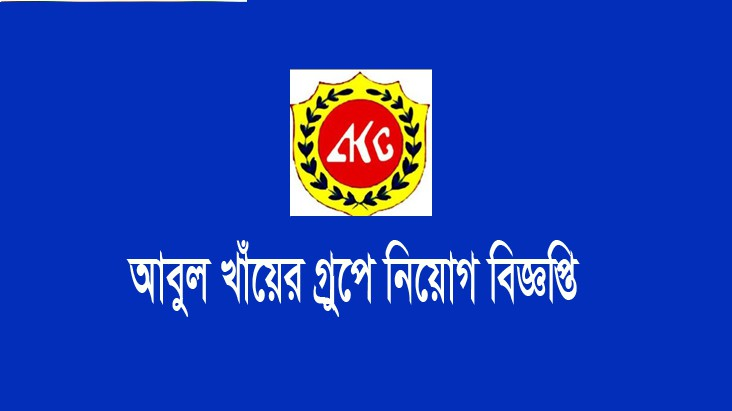 Abul Khair Tobacco Jobs Circular 2019