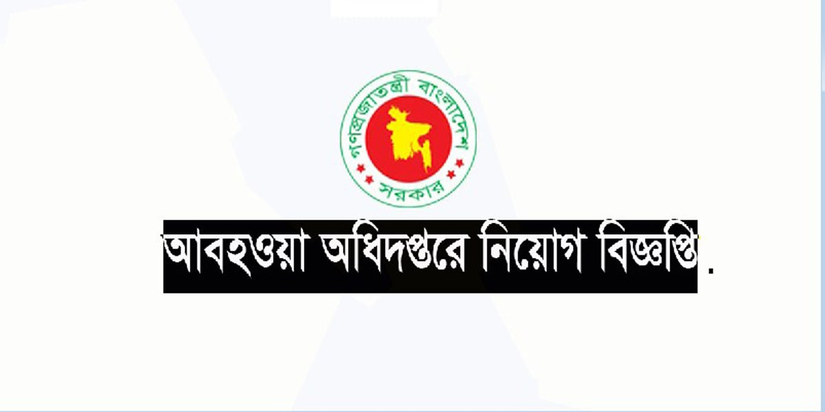 wather job circular 2020