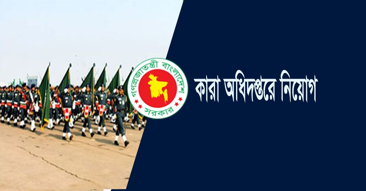 Bangladesh Jail Police Recruitment Circular 2020