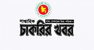 saptahik chakrir khobor potrika newspaper