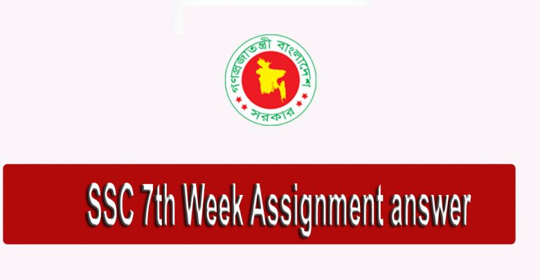 SSC 7th Week Assignment Question Answer 2021 PDF